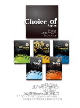 Choice of Series