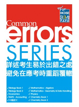 Common Error Series