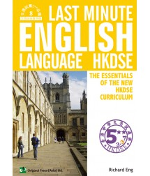 Last Minute English Language (DSE)