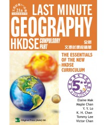 Last Minute Geography - Compulsory Part (DSE)