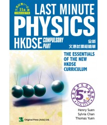Last Minute Physics - Compulsory Part (DSE)