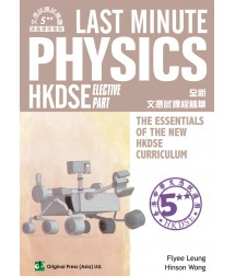 Last Minute Physics - Elective Part (DSE)