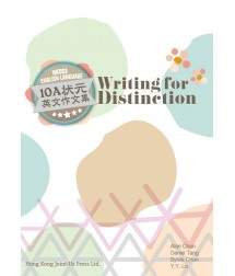 Writing for Distinction (HKDSE)