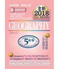 DSE Geography Related Past Papers Suggested Solution (*new version coming soon)