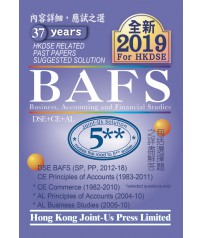 DSE BAFS Related Past Papers Suggested Solution