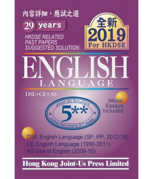 DSE English Language Related Past Papers Suggested Solution