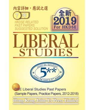 DSE Liberal Studies Related Past Papers Suggested Solution