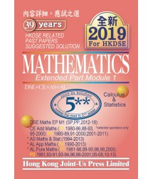 DSE Mathematics - Module 1 Related Past Papers Suggested Solution