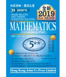 DSE Mathematics - Compulsory Part Related Past Papers Suggested Solution