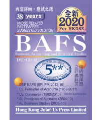 DSE BAFS Related Past Papers Suggested Solution (with solution up to 2019 papers)