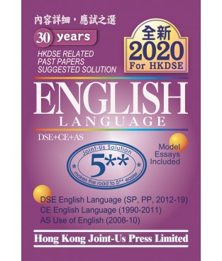DSE English Language Related Past Papers Suggested Solution (with solution up to 2019 papers)