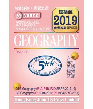 DSE Geography Related Past Papers Suggested Solution (old version + 2019 solution booklet)