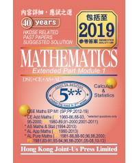 DSE Mathematics - Module 1 Related Past Papers Suggested Solution (old version + 2019 solution booklet)