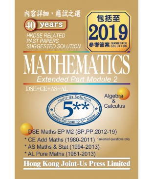 DSE Mathematics - Module 2 Related Past Papers Suggested Solution (old version + 2019 solution booklet)
