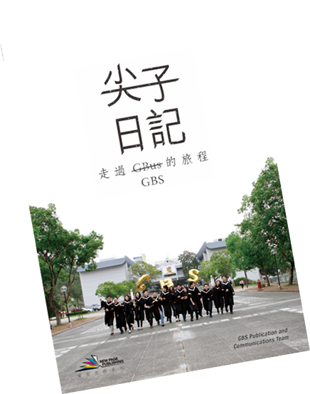 data/Slide/-走過GBS的旅程-COVER5.png